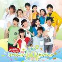 NHK「おかあさんといっしょ」スペシャル60セレクション/NHKおかあさんといっしょ