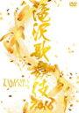 【送料無料】[枚数限定][限定版]滝沢歌舞伎2016(初回生産限定盤)/滝沢秀明[DVD]【返品種別A】