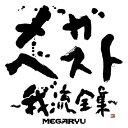 【送料無料】メガ・ベスト?我流全集?/MEGARYU[CD]【返品種別A】