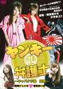 【送料無料】ヤンキー弁護士 キャバクラ嬢 優奈/希志あいの[DVD]【返品種別A】