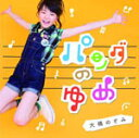 偶像 - パンダのゆめ/大橋のぞみ[CD]【返品種別A】