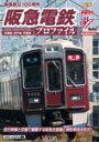 【送料無料】ビコム 阪急電鉄プロファイル 〜宝塚線・神戸線・京都線〜/鉄道[DVD]【返品種別A】