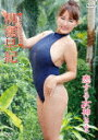 【送料無料】柳瀬早紀 恋する女神さま/柳瀬早紀[DVD]【返品種別A】