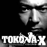 【送料無料】トウカイXテイオー/TOKONA-X[CD]【返品種別A】
