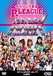 【送料無料】ボウリング革命 P★LEAGUE オフィシャルDVD VOL.11 ドラフト会…...:joshin-cddvd:10609502