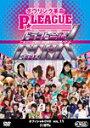【送料無料】ボウリング革命 P★LEAGUE オフィシャルDVD VOL.11 ドラフト会議MAX