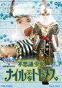 【送料無料】不思議少女ナイルなトトメス VOL.2/堀川早苗[DVD]【返品種別A】