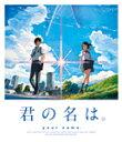 【送料無料】[先着特典付]「君の名は。」 Blu-ray スタンダード・エディション【BD1枚組】/アニメーション[Blu-ray]【返品種別A】