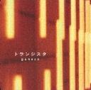 【ポイント3倍★20日am9:59迄】トランジスタ/Guneco[CD]