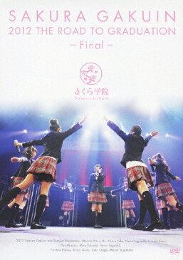 【送料無料】The Road to Graduation Final 〜さくら学院2012年度 卒業〜/さくら学院[DVD]【返品種別A】