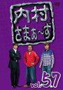 内村さまぁ〜ず vol.57/内村光良,さまぁ〜ず[DVD]【返品種別A】