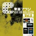 東亜プラン ARCADE SOUND DIGITAL COLLECTION Vol.8/ゲーム・サントラ[CD]【返品種別A】