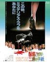 【送料無料】あの頃映画 the BEST 松竹ブルーレイ・コレクション 配達されない三通の手紙/栗原小巻[Blu-ray]【返品種別A】