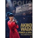 AKIKO WADA POWER & SOUL 和田アキ子 40周年記念コンサート at the APPOLO THEATER/和田アキ子[DVD]