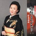神田陽子の怪談ものがたり 其の三 鍋島猫騒動/神田陽子[CD]