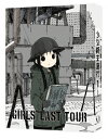 【送料無料】少女終末旅行 1【DVD】/アニメーション[DVD]【返品種別A】