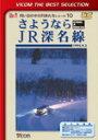 ビコムベストセレクション さようならJR深名線 1995.9.3/鉄道[DVD]【返品種別A】