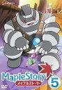 【送料無料】メイプルストーリー Vol.5/アニメーション[DVD]【返品種別A】