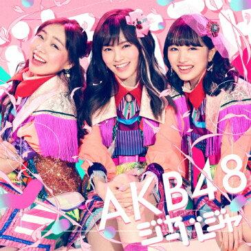 [上新オリジナル特典:生写真]ジャーバージャ(通常盤/Type C)/AKB48[CD+DVD]【返品種別A】