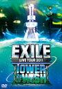 【送料無料】EXILE LIVE TOUR 2011 TOWER OF WISH 〜願いの塔〜(3枚組)/EXILE[DVD]【返品種別A】