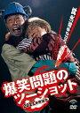 【送料無料】2011年度版 漫才 爆笑問題のツーショット〜2010年総決算〜/爆笑問題[DVD]【返品種別A】