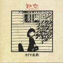 艺人名: Ma行 - 初恋〜浅き夢みし〜/村下孝蔵[CD]【返品種別A】