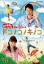 【送料無料】NHKおかあさんといっしょ 最新ソングブック「ドコノコノキノコ」/子供向け[DVD]【返品種別A】