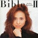 Bible2/松田聖子[CD]