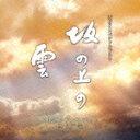 NHKスペシャルドラマ「坂の上の雲」オリジナル・サウンドトラック 3/久石譲[CD]【返品種別A】