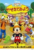 【送料無料】ミッキーマウス クラブハウス/かぞえてみよう/子供向け[DVD]【返品種別A】