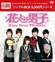 【送料無料】花より男子〜Boys Over Flowers DVD-BOX2<シンプルBOX 5,000円シリーズ>/ク・ヘソン[DVD]【返品種別A】
