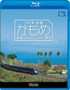 【送料無料】ビコム 787系特急かもめ 長崎〜博多/鉄道[Blu-ray]【返品種別A】