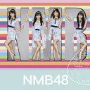 僕だって泣いちゃうよ【通常盤Type-B】(CD+DVD)/NMB48