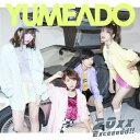 偶像名: Ya行 - 20xx/Exceeeed!!/夢みるアドレセンス[CD]通常盤【返品種別A】