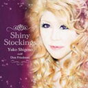 Artist Name: Y - 【送料無料】Shiny Stockings/Yuko Shigeno with Don Friedman[CD]【返品種別A】
