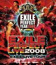"""[エントリーでポイント5倍! 9/2(金) 23:59まで]【送料無料】EXILE LIVE TOUR """"EXILE PERFECT LIVE 2008"""