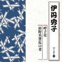樂天商城 - 呼子星/杉野兵曹長の妻/伊丹秀子[CD]【返品種別A】