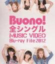 【送料無料】Buono! 全シングル MUSIC VIDEO Blu-ray