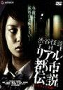 渋谷怪談 THEリアル都市伝説 デラックス版/石坂ちなみ[DVD]