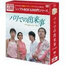 【送料無料】バリでの出来事 DVD-BOX/ソ・ジソブ[DVD]【返品種別A】