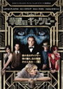 華麗なるギャツビー/レオナルド・ディカプリオ[DVD]【返品種別A】