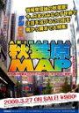 秋葉原MAP/趣味[DVD]【返品種別A】