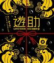 【送料無料】[初回仕様]LIVE TOUR 2016 遊助祭「海」〜あの・・遊宮城にきちゃったんですケド。〜/遊助[Blu-ray]【返品種別A】