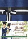 【送料無料】トキメキ☆成均館スキャンダル<ディレクターズカット版> Blu-ray BOX 1/ユチョン[Blu-ray]【返品種別A】