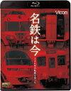 【送料無料】ビコム アーカイブBDシリーズ 名鉄は今 〜120年の軌跡を追って〜/鉄道[Blu-ray]【返品種別A】