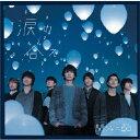 偶像名: Ka行 - 涙の答え/関ジャニ∞[CD]【返品種別A】