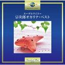 エーデルワイス〜宗次郎 オカリナ・ベスト/宗次郎[CD]【返品種別A】
