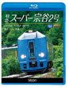 【送料無料】ビコム 特急スーパー宗谷2号 稚内〜札幌/鉄道[Blu-ray]【返品種別A】