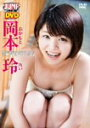 WEEKLY YOUNG JUMP PREMIUM DVD「岡本玲 ドキ☆ドキVacation」/岡本玲[DVD]【返品種別A】
