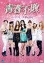 【送料無料】青春不敗〜G7のアイドル農村日記〜 Vol.1/TVバラエティ[DVD]【返品種別A】